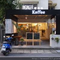 台北市美食 餐廳 咖啡、茶 咖啡館 硬性格咖啡Insinger Kaffee 照片