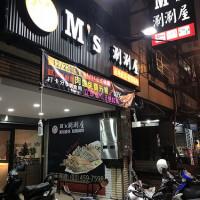 桃園市 美食 評鑑 火鍋 涮涮鍋 M's涮涮鍋