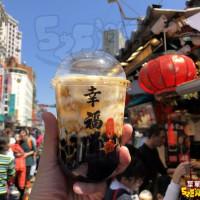 新竹市美食 攤販 甜點、糕餅 幸福堂 蛋糕菓子燒 黑糖珍珠牛奶專賣店 照片