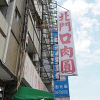 彰化縣 美食 評鑑 中式料理 小吃 北門口肉圓(站前店)