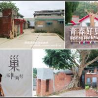 桃園市 休閒旅遊 景點 景點其他 馬祖新村眷村文創園區 照片