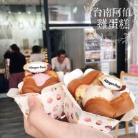 高雄市 美食 餐廳 烘焙 蛋糕西點 台南阿伯雞蛋糕 照片