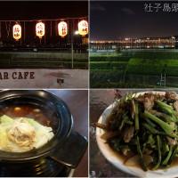 台北市 美食 餐廳 中式料理 社子島頭 河岸美食 照片