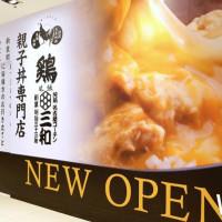 北車通勤族搶先吃!名古屋「雞 三和」親子丼專賣店5/19登台,熱銷超過百年的招牌親子丼必吃。