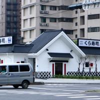 三重人搶先拍!超人氣迴轉壽司「藏壽司」插旗新北三重,不去台中也拍得到「土藏造型街邊店」。