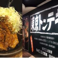 肉控絕對不能錯過!東京超人氣大份量厚切豬排「東京豚極」台灣一號店,9/27搶攻信義美食戰區。