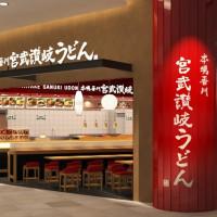 新開店吃不完!宮武讚岐烏龍麵一次南、北插旗「高雄夢時代、大直美麗華」。
