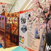 Global Mall 中和「日本文化物產展」200款日本知名糖果餅乾,全面均一價50元起!