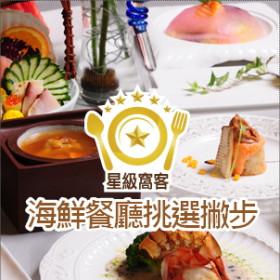 饕客注意囉!星級窩客「私房海鮮餐廳挑選撇步」,入秋吃螃蟹現在正是時候!