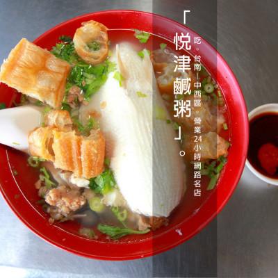 吃。台南 中西區。營業24小時網路名店「悅津鹹粥」。