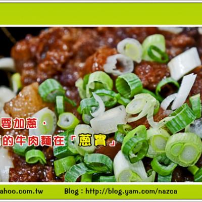 【台中】吃牛肉就是要加蔥,加滿滿蔥的牛肉麵在「蔥實」。