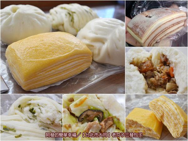 台北市大同區 老竹子三發包子